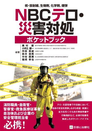 核・放射線,生物剤,化学剤,爆弾  NBCテロ・災害対処ポケットブック