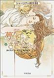 夢の灯りがささやくとき〈上〉―シャーリアの魔女〈2〉 (ハヤカワ文庫FT)
