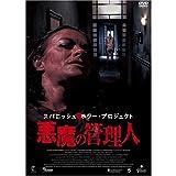 スパニッシュ・ホラー・プロジェクト 悪魔の管理人 [DVD]