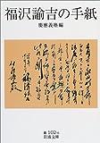 福沢諭吉の手紙 (岩波文庫)
