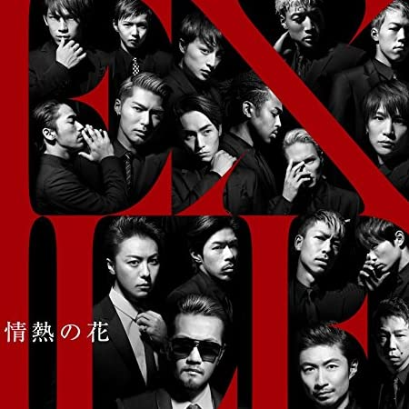 EXILE 情熱の花