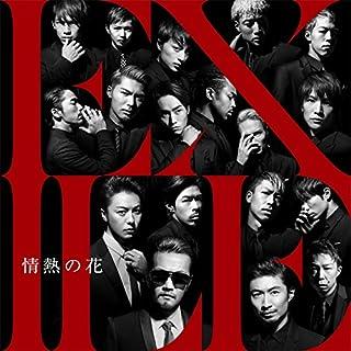 情熱の花 (CD+DVD)