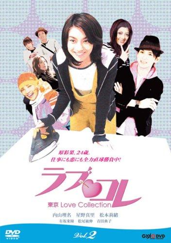 ラブ・コレ~東京Love Collection~ Vol.2 [DVD]