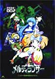 メルティランサー The Animation CODE:002[DVD]