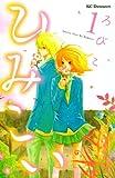 ひみこい 1 (1) (デザートコミックス)
