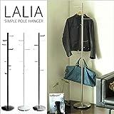 省スペース ポールハンガー LALIA【ラリア】 ホワイト (ハンガーラック コートハンガー) AR-P017