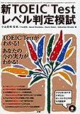 新TOEIC Testテストレベル判定模試