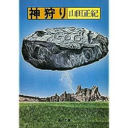 神狩り (角川文庫) [Kindle版]