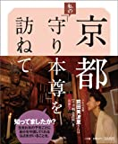 『京都 私の「守り本尊」を訪ねて (商品イメージ)