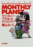 マンスリー・プラネット / 横山 えいじ のシリーズ情報を見る