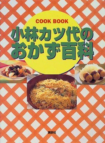 小林カツ代のおかず百科 (講談社のお料理BOOK)