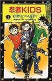 忍者KIDS〈1〉彩葉IROHA見参! (冒険&ミステリー文庫)