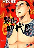 男樹四代目 (第1巻) (SCオールマン)