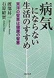 病気にならない生活のすすめ 東洋の智恵は健康の智恵 (PHP文庫)