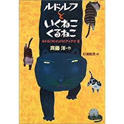 ルドルフといくねこ くるねこ (児童文学創作シリーズ)