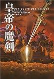 皇帝の魔剣