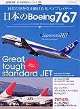 日本のBoeing767 (イカロス・ムック 新・旅客機型式シリーズ 5)