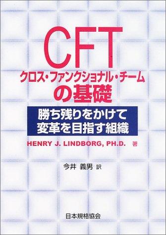 CFT クロス・ファンクショナル・チームの基礎―勝ち残りをかけて変革を目指す組織