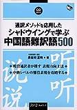 通訳メソッドを応用したシャドウイングで学ぶ中国語難訳語500