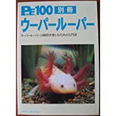ウーパールーパー―ウーパールーパーの飼育を楽しむための入門書 (ProFile 100別冊)
