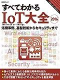 すべてわかるIoT大全2016(日経BP Next ICT選書)
