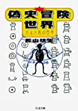 偽史冒険世界—カルト本の百年 (ちくま文庫)(長山 靖生)