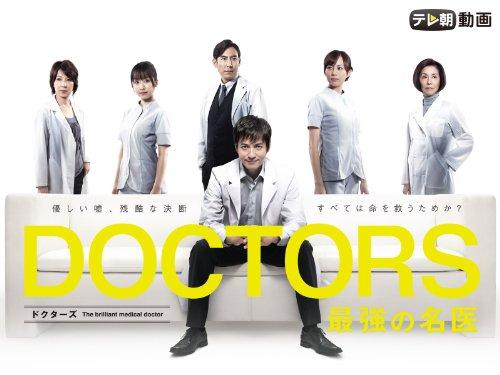 DOCTORS 最強の名医, Ep. 1