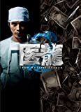 ��ζ Team Medical Dragon 2 DVD-BOX