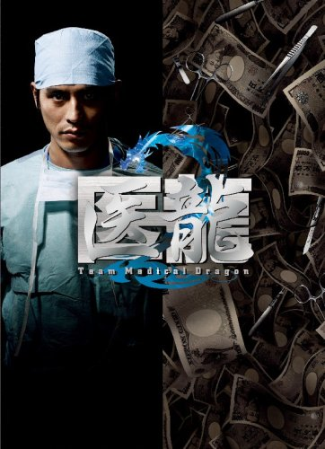 医龍 Team Medical Dragon 2 DVD-BOXの画像