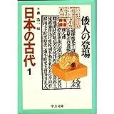 日本の古代〈1〉倭人の登場 (中公文庫)