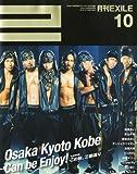月刊 EXILE (エグザイル) 2010年 10月号 [雑誌]