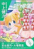 新現実 Vol.3 (カドカワムック (199))