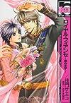 ロイヤル・フィアンセ-黒の王子- (ビーボーイコミックス) (リブレコミックス)
