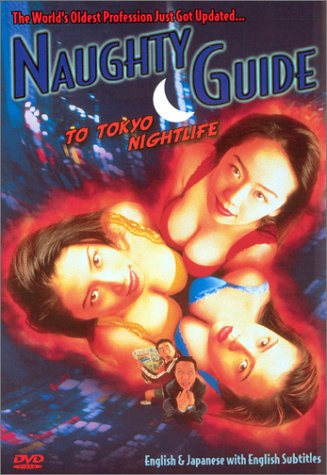 Naughty Guide to Tokyo Nightlife