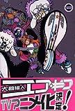 エア・ギア(12) (講談社コミックス―Shonen magazine comics (3613巻))