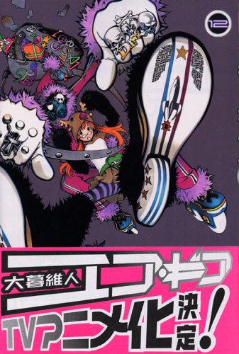 エア・ギア (12) (講談社コミックス―Shonen magazine comics (3613巻))大暮維人