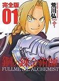 鋼の錬金術師  完全版 1巻 (ガンガンコミックスデラックス)