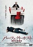 パーフェクト・ホスト 悪夢の晩餐会[DVD]