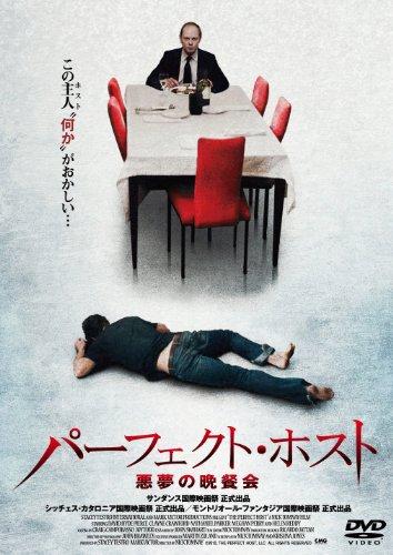 パーフェクト・ホスト?悪夢の晩餐会? [DVD]