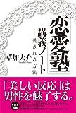 「恋愛塾」講義ノート──愛される方法