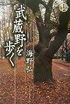 武蔵野を歩く (旅を歩く旅)