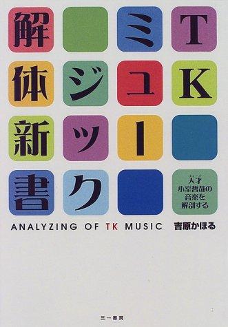 TKミュージック解体新書―天才(ミューズ)・小室哲哉の音楽を解剖する