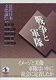 近代日本文化論〈10〉戦争と軍隊