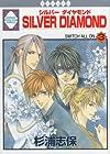 SILVER DIAMOND(3) (冬水社・いち*ラキコミックス)