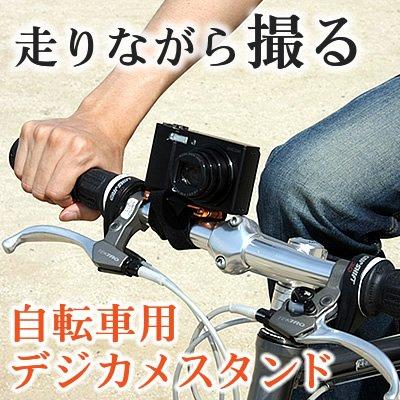 車載動画の撮影に 【自転車用デジカメスタンド】
