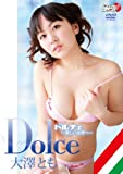 dolce (ドルチェ) 〜新しい世界へ〜 [DVD]