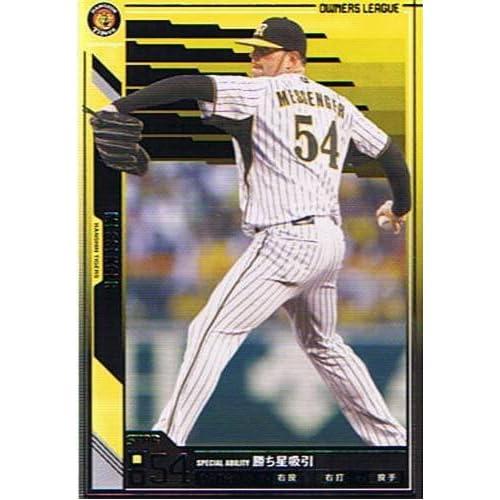 【プロ野球オーナーズリーグ】メッセンジャー 阪神タイガーズ スター 《OWNERS LEAGUE 2011 04》ol08-080