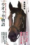 ウオッカ物語~競馬史に残る美しき名牝~ (廣済堂・競馬コレクション)