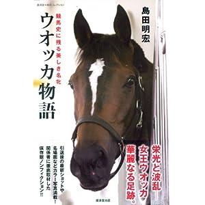 ウオッカ物語~競馬史に残る美しき名牝~ (廣済堂・競馬コレクション) (廣済堂競馬コレクション)