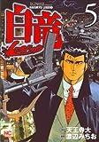 白竜LEGEND 5 (ニチブンコミックス)